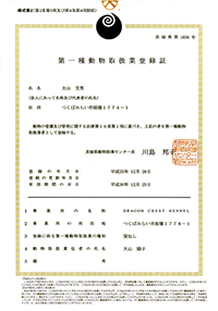 第一種動物取扱業登録証_貸出し
