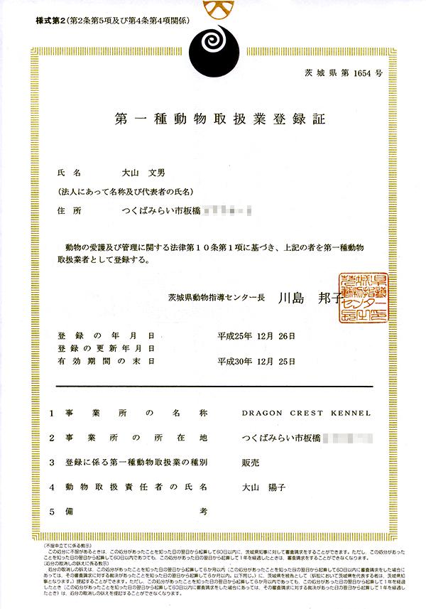 第一種動物取扱業登録証_販売