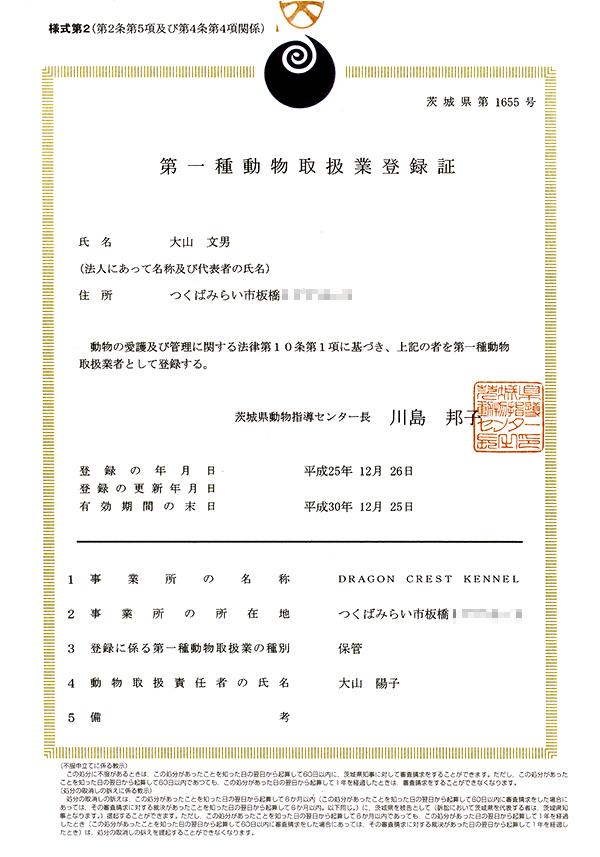 第一種動物取扱業登録証_保管